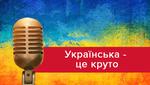 Языковые квоты на радио еще раз вырастут уже через несколько дней