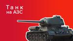"""Фотофакт: раритетний танк часів Другої світової """"заблукав"""" на заправці під Києвом"""