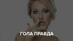 Собчак іде в президенти Росії: минуле ведучої у гарячих фото