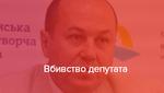 У Сєвєродонецьку вбили депутата від БПП
