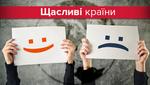 Рейтинг самых счастливых стран: Украина оказалась в обществе африканских государств
