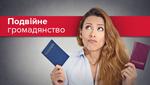"""""""Я достаю из широких штанин"""": как украинцы относятся к идее двойного гражданства"""