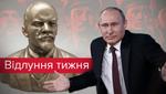 Ленін би плакав, або як Путін проігнорував 100-літній ювілей Жовтневої революції