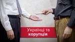 """""""Не подмажешь – не поедешь"""": сколько украинцев давали взятку за последний год"""