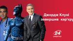 Джордж Клуні шокував заявою про закінчення акторської кар'єри