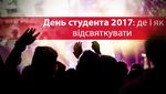 День студента 2017: где и как отпраздновать