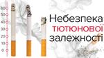 Як кинути курити: 6 нестандартних способів