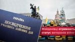 Майдановцы со статусом: как изменили закон о ветеранах войны