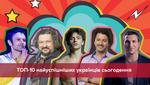 Международный мужской день: 10 самых успешных мужчин Украины