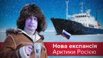 """Путін та Арктика: новий """"харасмент"""" Кремля"""