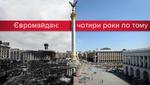 Чотири роки Революції гідності: чи переміг Євромайдан?
