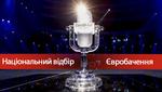 Національний відбір на Євробачення 2018 в Україні: дата та умови проведення