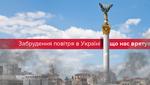"""Украинские """"смоги"""" и загрязненный воздух: что нас спасет"""