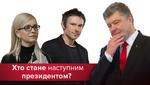 Вакарчука у президенти: які сюрпризи піднесуть вибори глави держави?