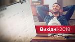 Вихідні дні-2018: календар свят в Україні