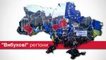 Накипело: какие области Украины готовы выйти на Майдан