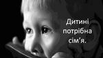 """Право на семью: как Украина преодолевает """"институт сиротства"""""""