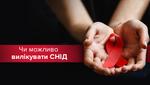 Як вилікувати ВІЛ: новації вчених у пошуках ліків