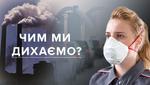Смог у Києві і не тільки: що треба знати про забруднення повітря в Україні