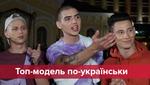 Топ-модель по-украински 4 сезон 14 выпуск: прыжки с парашютом и топлесс в центре Киева