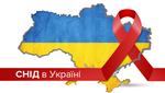 Сколько людей умерло от СПИДа в Украине: жуткая статистика