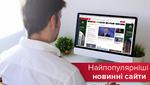 """""""24"""" став найрейтинговішим новинним сайтом України"""