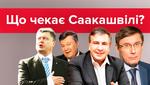 Порошенко vs Саакашвили: кто здесь предатель?