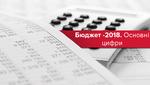 Бюджет-2018: главные цифры Украины
