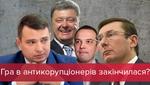 НАБУ, ГПУ и антикоррупционный комитет: что происходит за кулисами?
