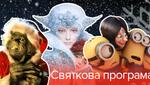 Праздничные события Киева к Новому году и Рождеству: афиша декабря и января