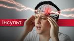 Инсульт – сосудистая катастрофа: симптомы, первая помощь и профилактика