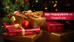 Подарки на Новый 2018 год: что положить под елку