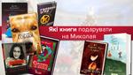 Що подарувати на Миколая: 7 цікавих книжок для підлітків