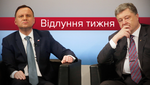 Встреча Дуды и Порошенко: Польша Украине друг, враг или посторонний наблюдатель?