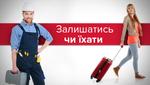 Скільки українців хочуть виїхати за кордон і де хочуть працювати: результати дослідження