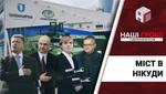"""Київський бронетанковий завод приховує походження деталей, закуплених у """"друзів президента"""""""