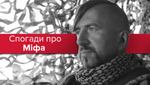 День пам'яті Василя Сліпака: спогади про легендарного Міфа