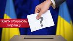 Социологи обнародовали имена будущих лидеров на выборах Президента Украины