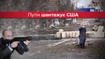 """Загострення на Донбасі: яку нову """"многоходовочку"""" розігрує Путін?"""
