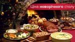 Во сколько обойдется украинцу новогодний стол-2018: инфографика