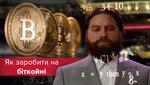 Усе про біткойн: корисні поради для інвестицій в криптовалюту
