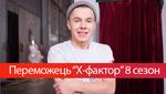 Х-фактор 8 сезон 18 випуск: Михайло Панчишин став переможцем проекту