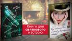 Сім книг, які допоможуть відчути святковий настрій