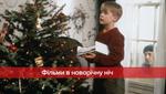Для святкового настрою: що подивитись у новорічну ніч