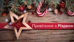 Привітання з Різдвом для рідних і друзів