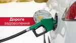 В новий рік з новими цінами: як дорожчає пальне на українських АЗС
