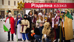 Різдво-2018 в Карпатах, у Львові та Києві: найцікавіші події в Україні