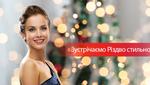 У чому зустріти Різдвяний вечір: 15 стильних образів