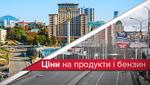 Ціни в Києві і псевдореспубліках: де дорожче