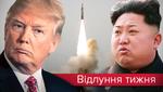 """""""Кнопкодави"""" Кім та Трамп: хто почне ядерну війну?"""